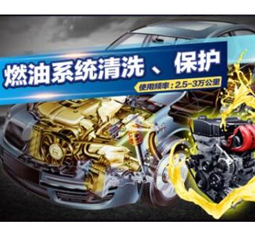 燃油系统精细养护
