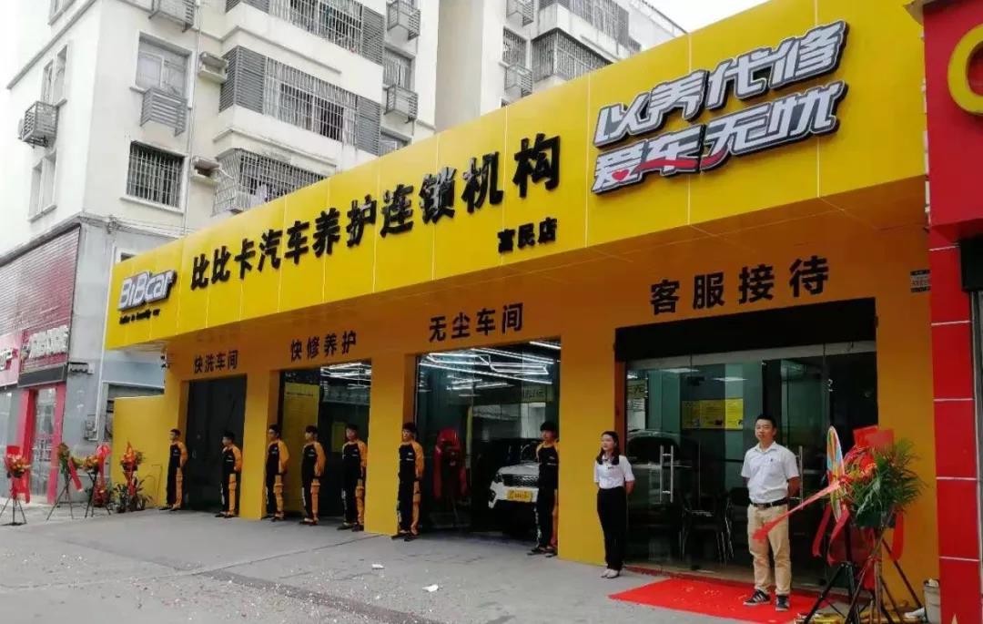 祝贺比比卡汽车养护富民店盛大开业